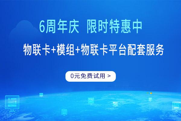 <b> 物联网卡在哪开通(中国联通物联网怎么开通)</b>